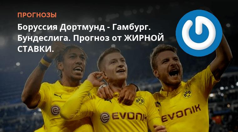 ФК Боруссия Дортмунд   soccer365ru