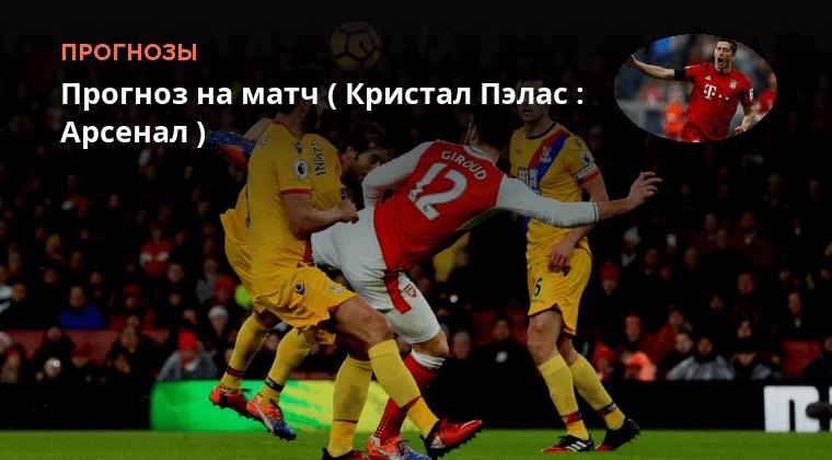 Прогноз Футбольных Матчей Арсенал Кристал Пелас