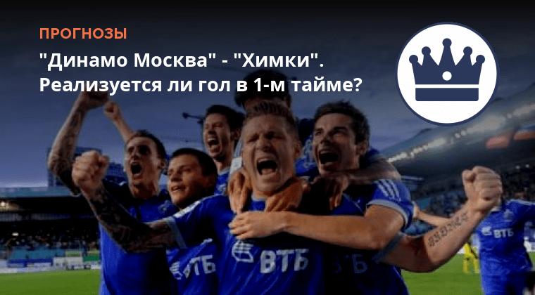 прогноз на матч ФК Химки Динамо Москва