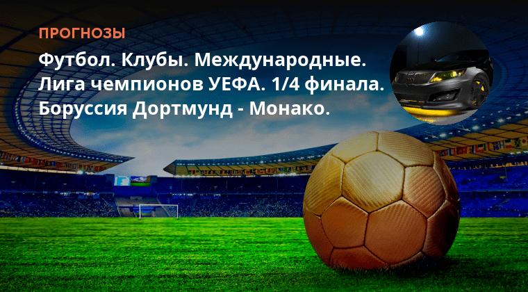 .лига футбол на чемпионов уефа бесплатный прогноз