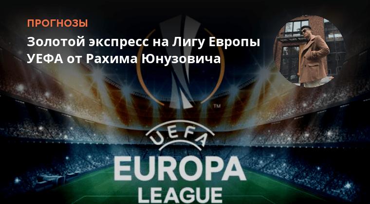 уефа европы прогнозы по футболу лигу на