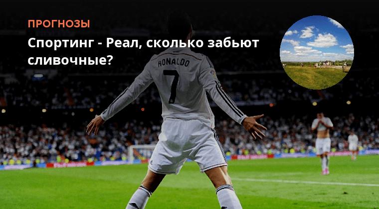 Реал Спортинг ставки Мадрид на матч