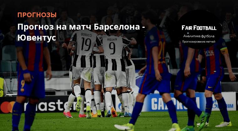Футбол прогноз матча ювентус барселона