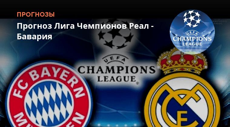 Мадрид прогноз матч реал на бавария ответный