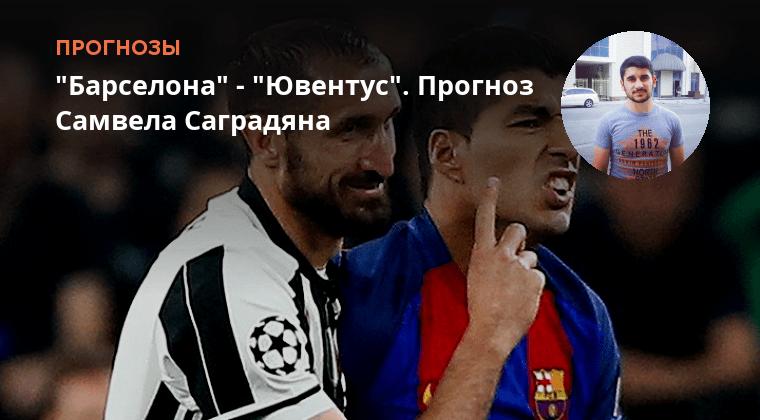 Прямая трансляция матча барселона ювентус