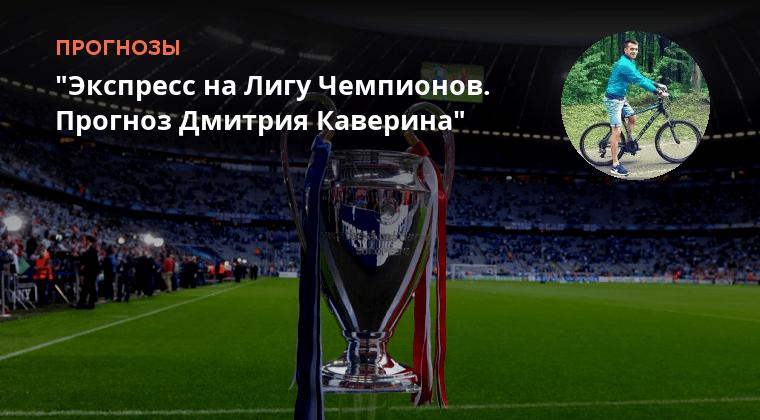 Ставки и прогнозы на матчи лиги чемпионов 06.08.2018