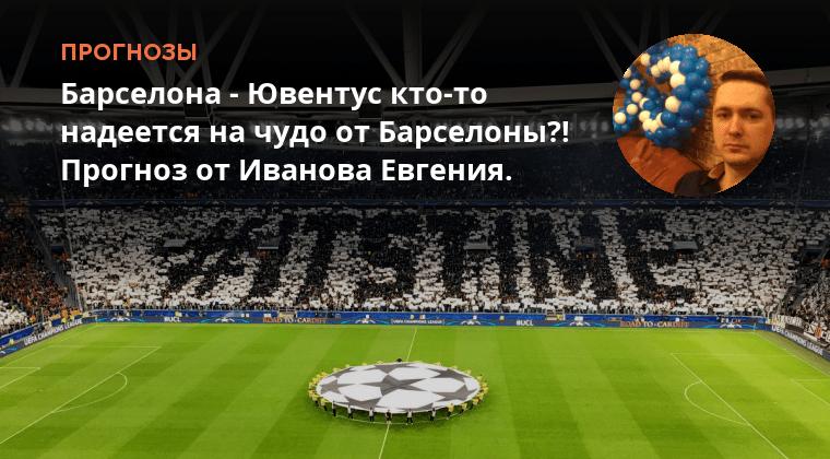 Ювентус барселона 11 апреля матч