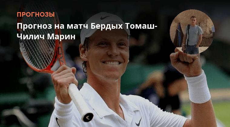 Томаш Чилич Марин ставки Бердых на матч