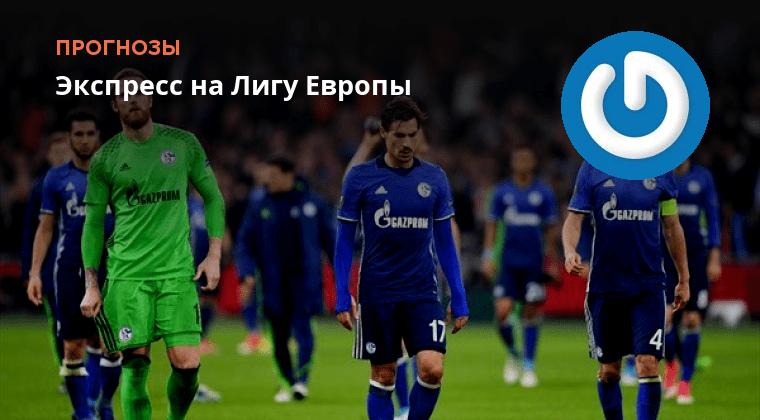 прогноз футбола бесплатно лига европы результаты