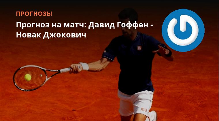 прогнозы теннис спорт капперы