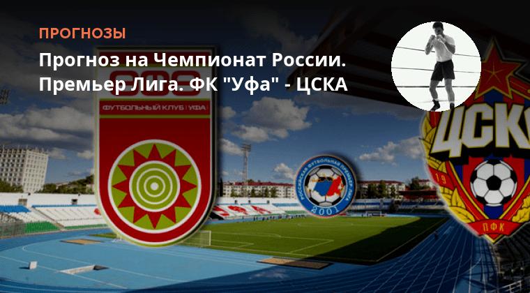 футбол лига премьер на россия прогнозы