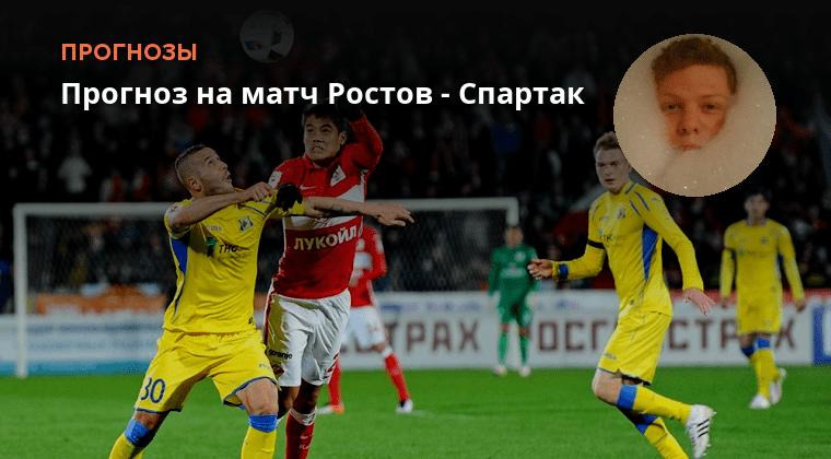 Ростов Москва на матч ставки Спартак