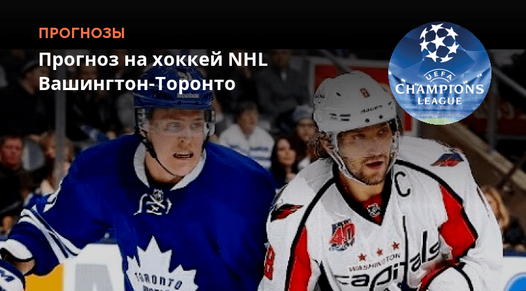 Прогнозы ставок на хоккей nhl