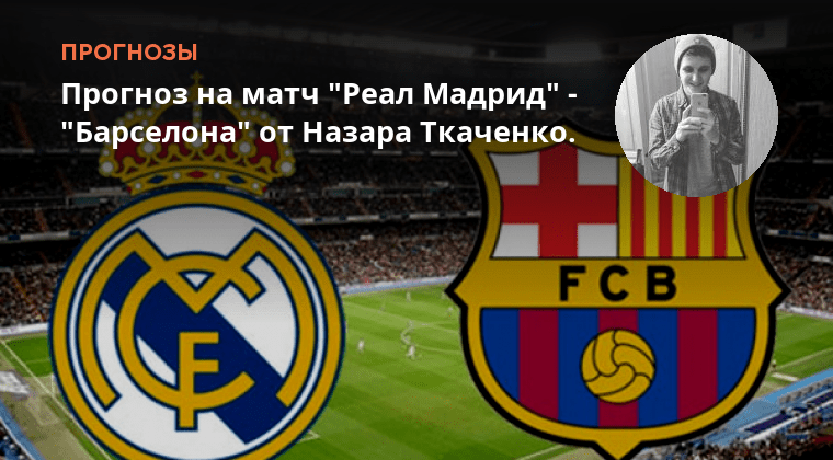 Барселона Реал Мадрид Матч 16 Апреля Прогноз