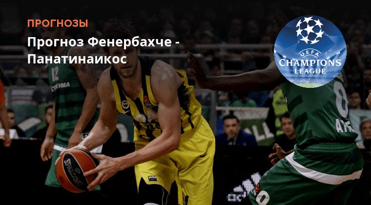 Прогноз На Баскетбольный Матч Фенербахче Панатинаикос