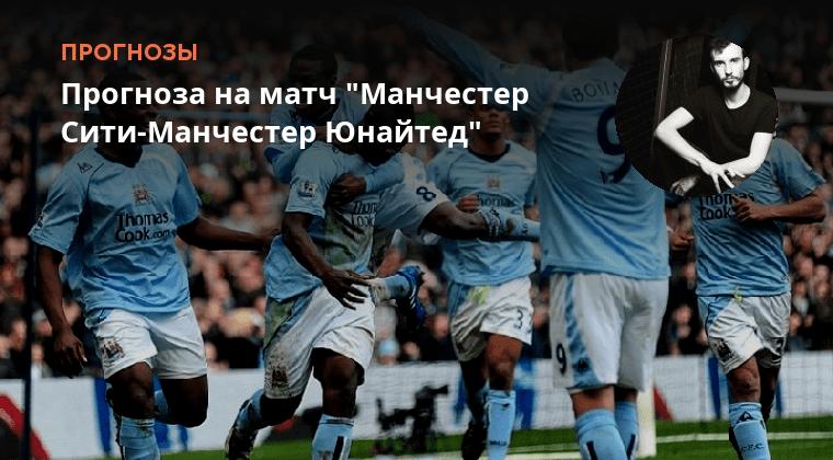 Прогноз Футбола Манчестер Сити-манчестер Юнайтед