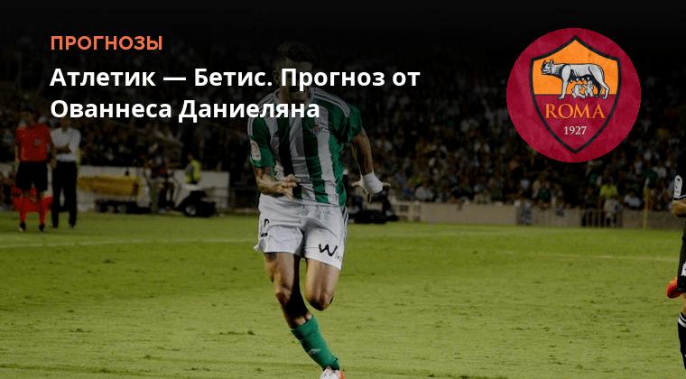 прогноз на футбол реал-атлетик 5.10.2018