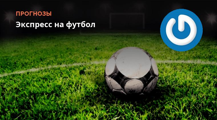 Экспресс Прогноз На Футбол Сегодня Бесплатно