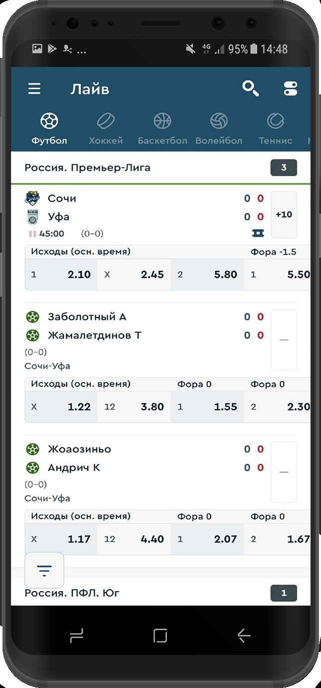Скачать бесплатно последнюю версию фонбет на андроид бесплатно последняя версия париматч по футболу 2021