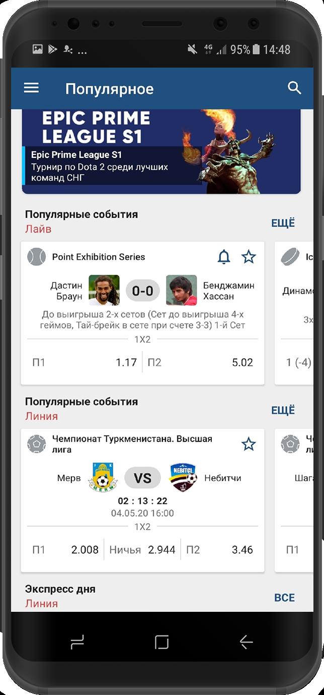1xставка скачать приложение на андроид с официального сайта правила бетсити кубок россии