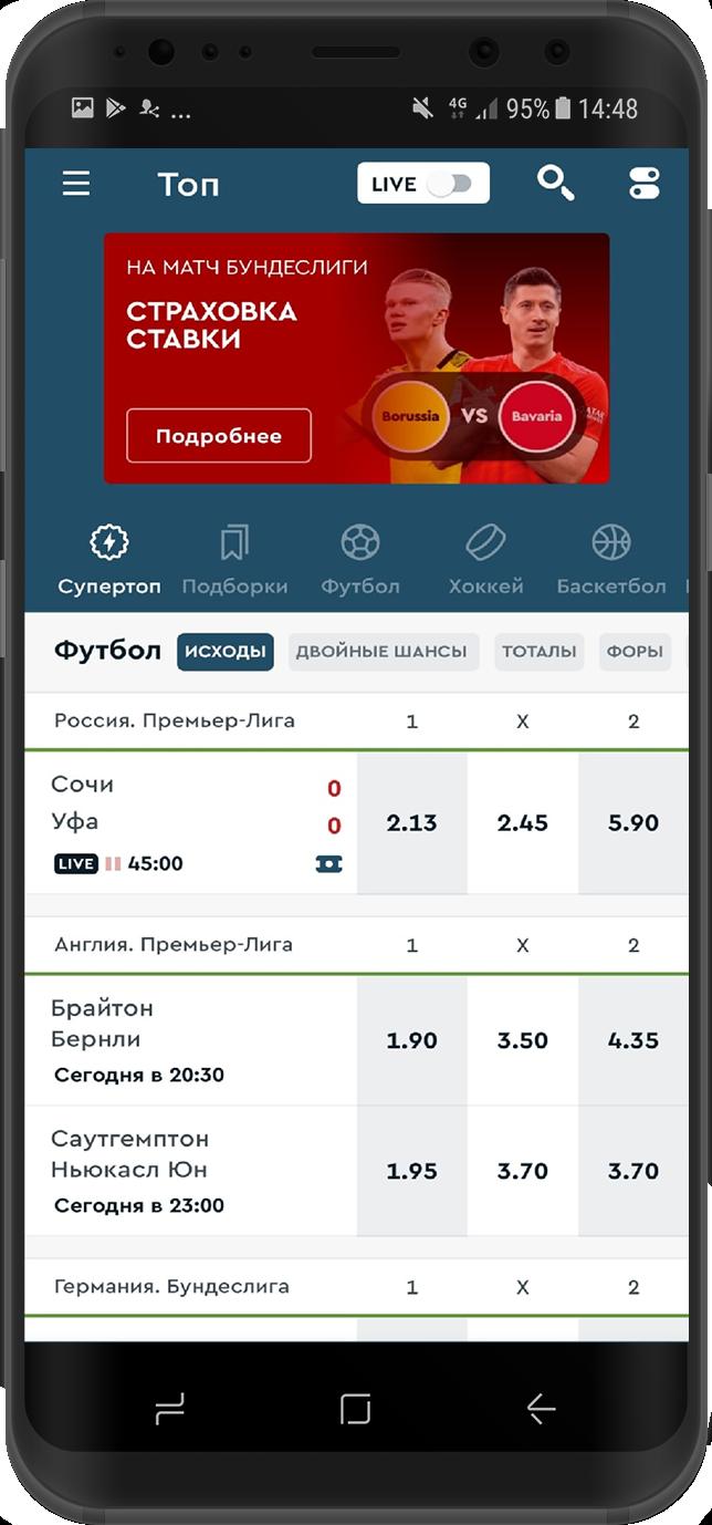 Скачать фонбет новая версия на андроид техподдержка париматч