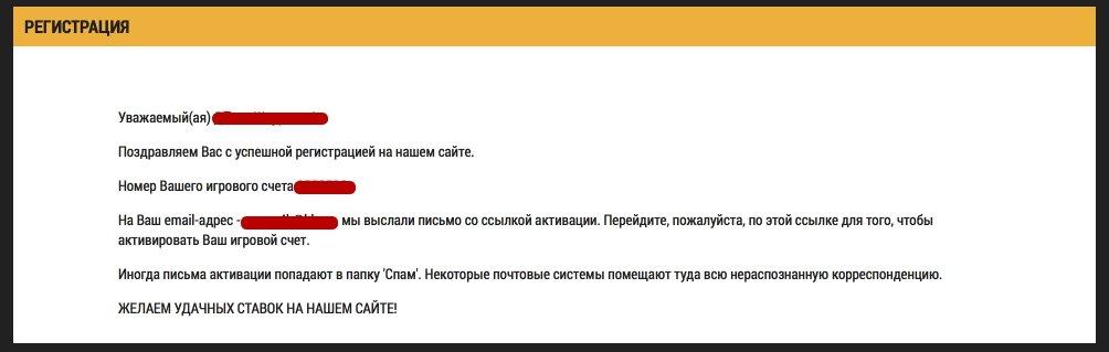 Регистрация на Пари-матч 2