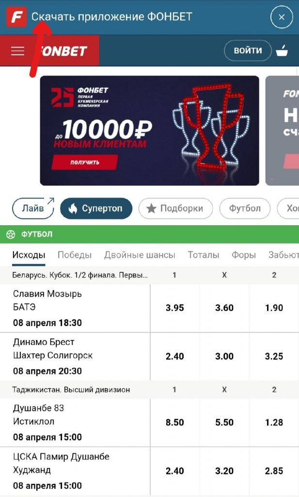 переходим на официальный сайт fonbet.ru и скачиваем приложение