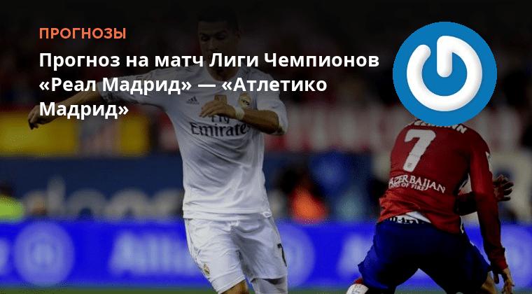 Прогноз На Матч Реал Мадрид Или Атлетико 2018