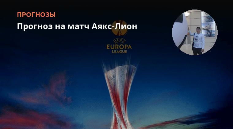 Футбол Аякс Стандарт Прогноз Экспертов Последние Новости