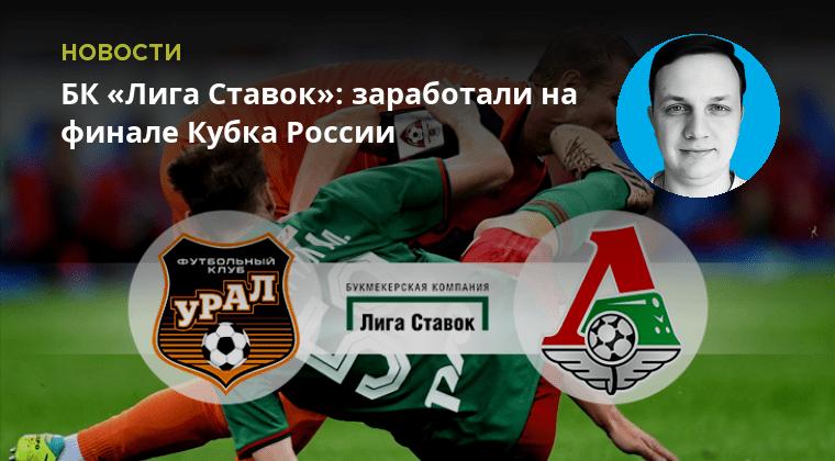 Ставки Букмекеров На Финал Кубка России