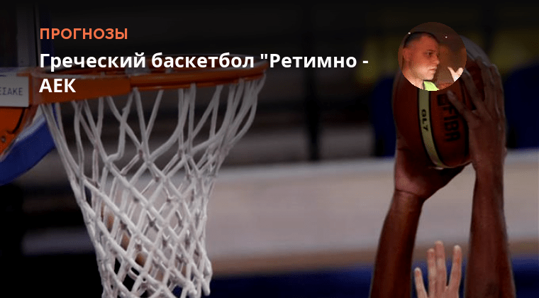 баскетбол прогнозы втб на