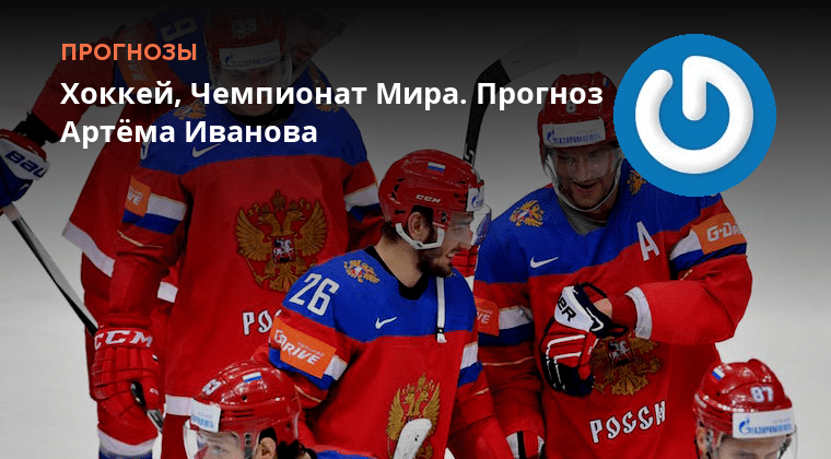 Прогнозы на хоккей чемпионат беларуси