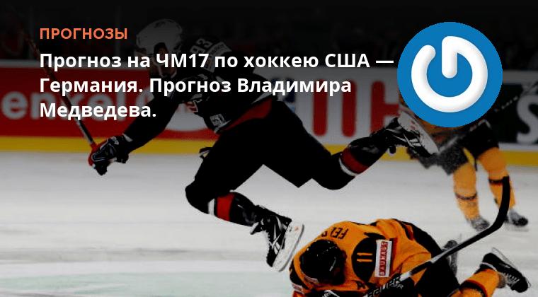 Хоккея чемпионату прогноз на