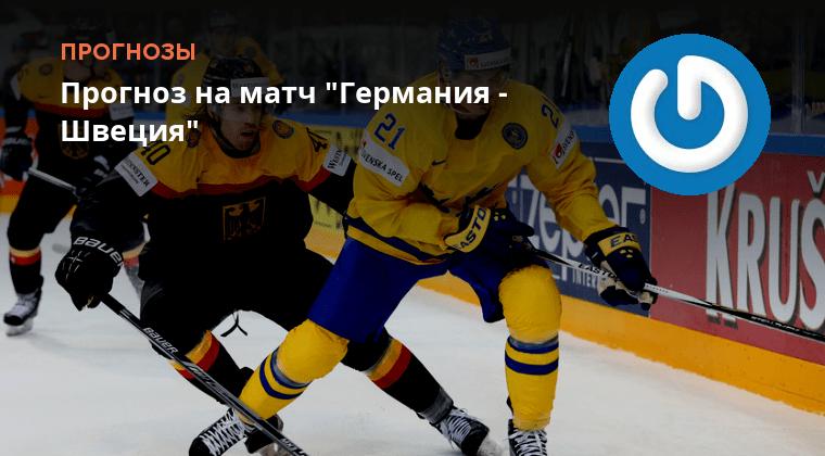 хоккей матч тв на прогноз