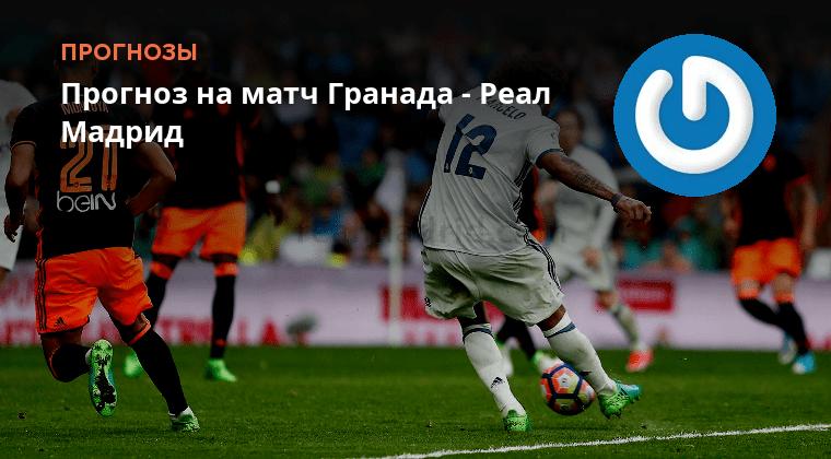 Мадрид матч 2.11.18 прогноз на гранада-реал