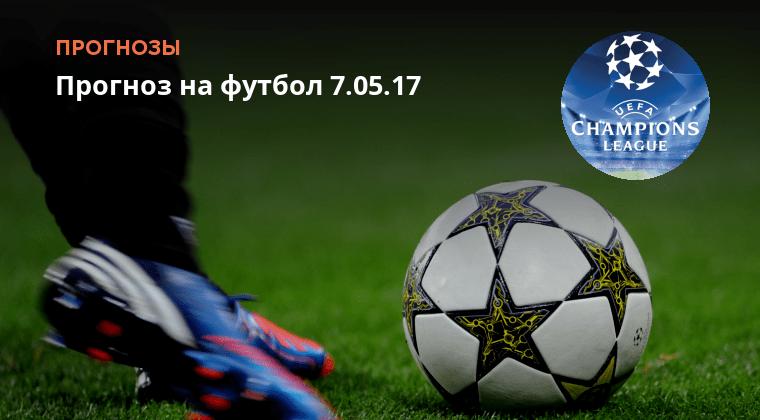 Прогноз На Футбол 7 10 17