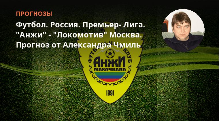 Лига россия на прогнозы футбол премьер