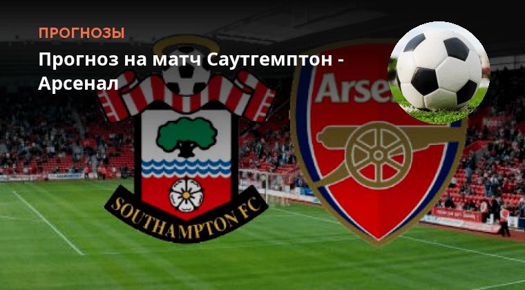 Прогнозы на матч арсенал саутгемптон 04.12.2018