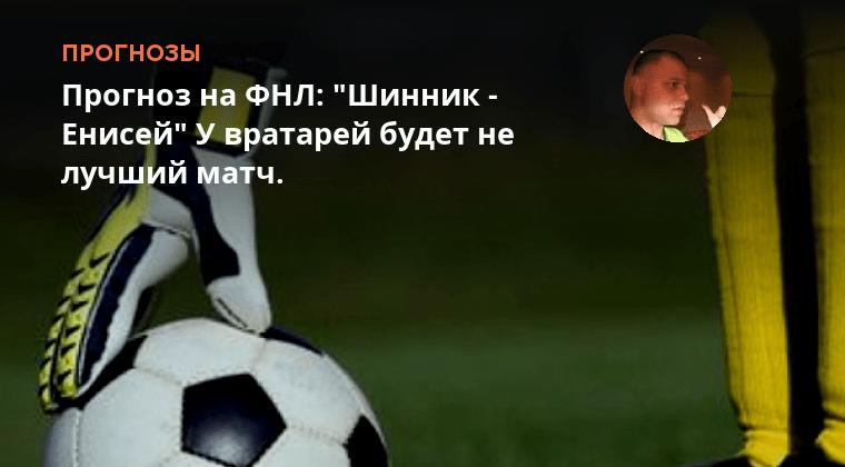 Прогноз по футболу первая лига