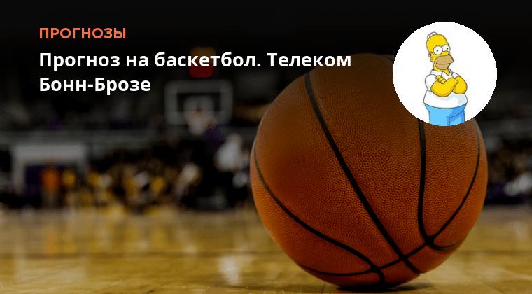 От букмекеров на рейтинга баскетбол прогноз