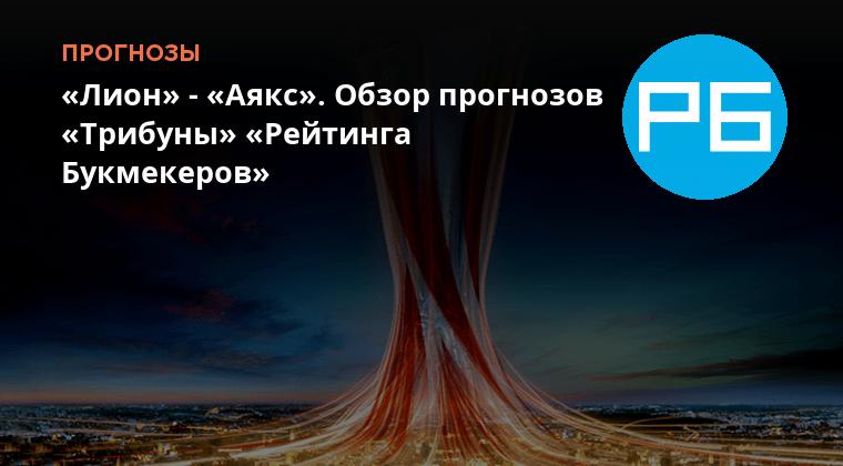 Ставки на матч Динамо Киев Спарта Прага