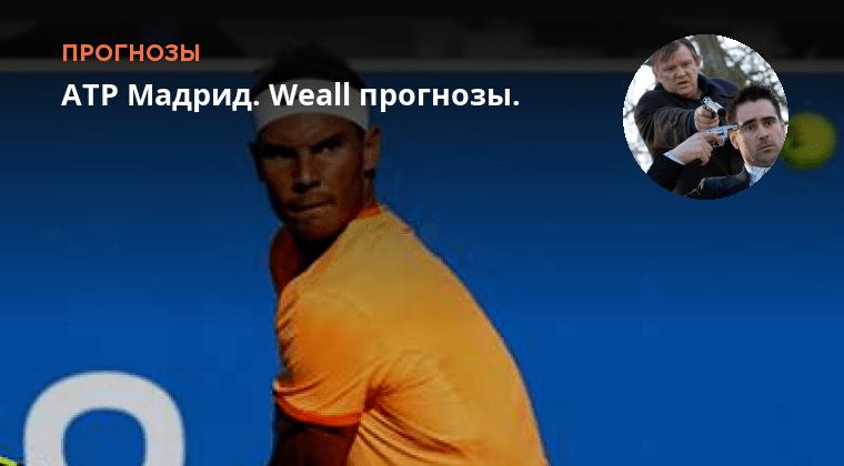 На 05.08.2018 тенниса прогноз