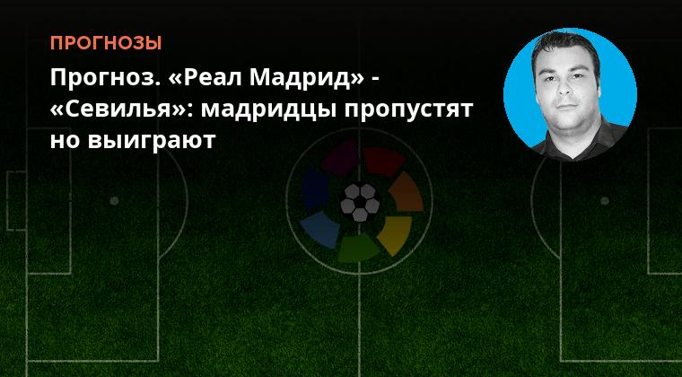 Ставки На Матч Депортиво Севилья Атлетико