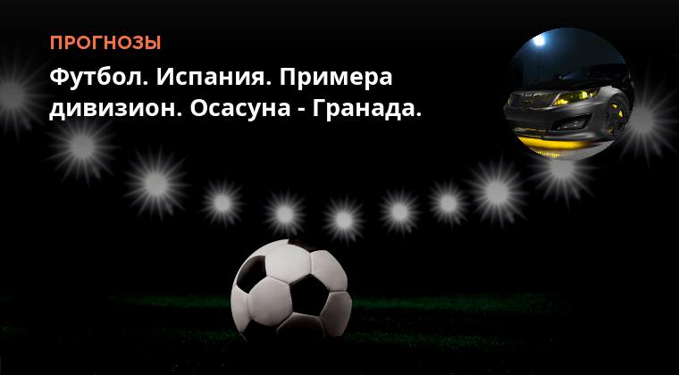 Футбол россия германия прогнозы