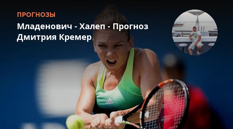 Кузнецова халеп прогноз теннис