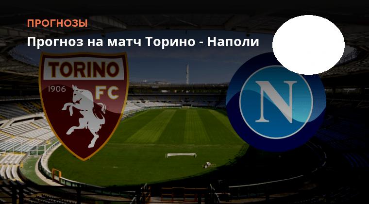 Торино наполи матча прогноз