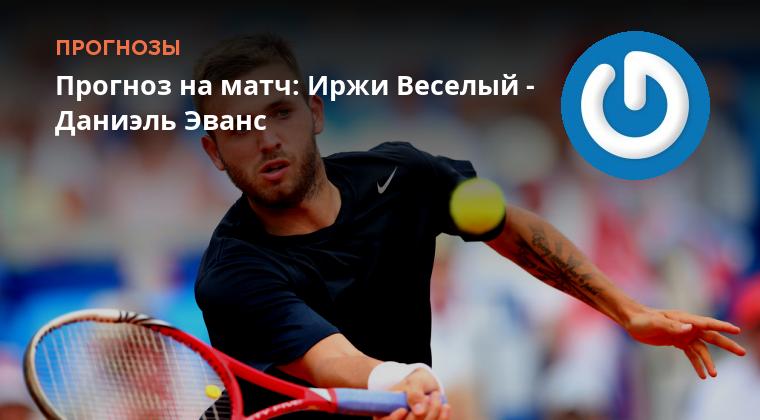 Форум по ставкам тенниса