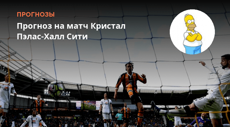 Футбол Кристалл Палас Халл Прогноз