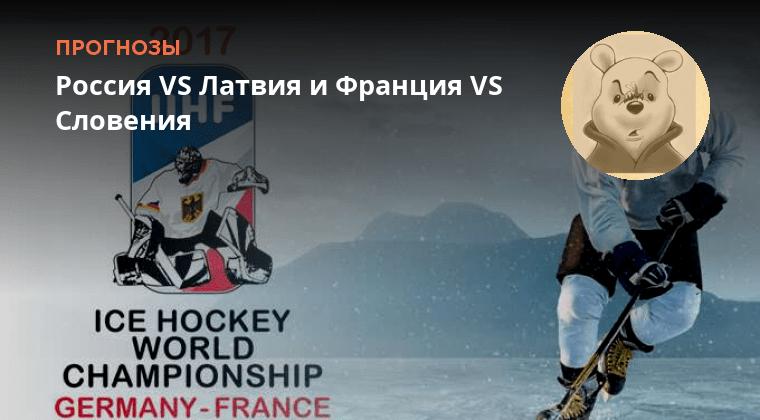 россия прогноз франция хоккей на