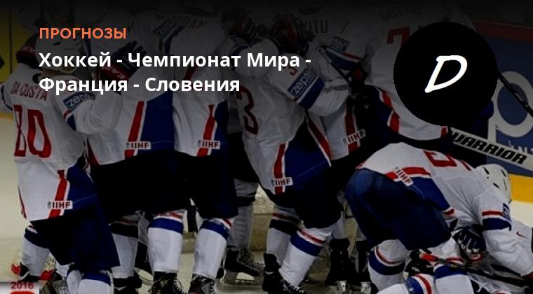 Прогнозы На Хоккей Все Чемпионаты Мира